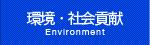 環境・社会貢献活動|㈱ホクシンエレクトロニクス
