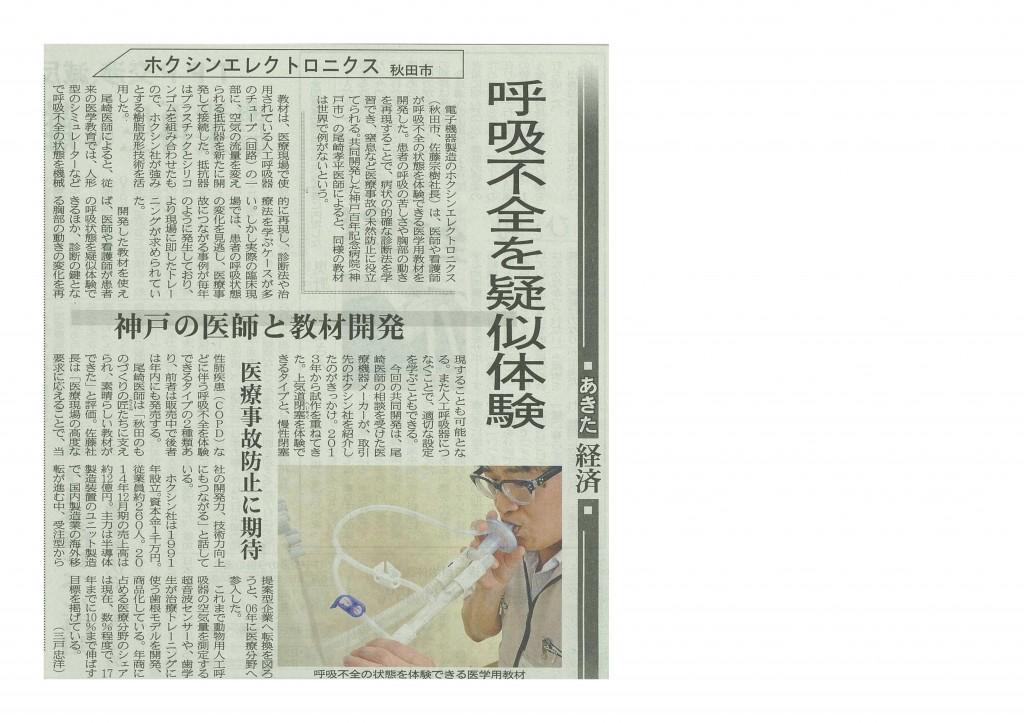 2015.07.03_さきがけ_呼吸シュミレーター-1_01