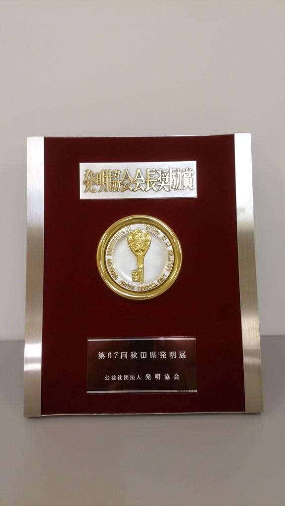 盾1_発明協会会長奨励賞