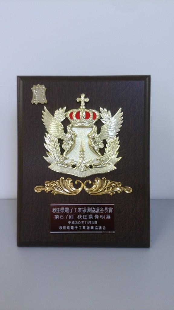 盾2_秋田県電子工業振興協議会長賞