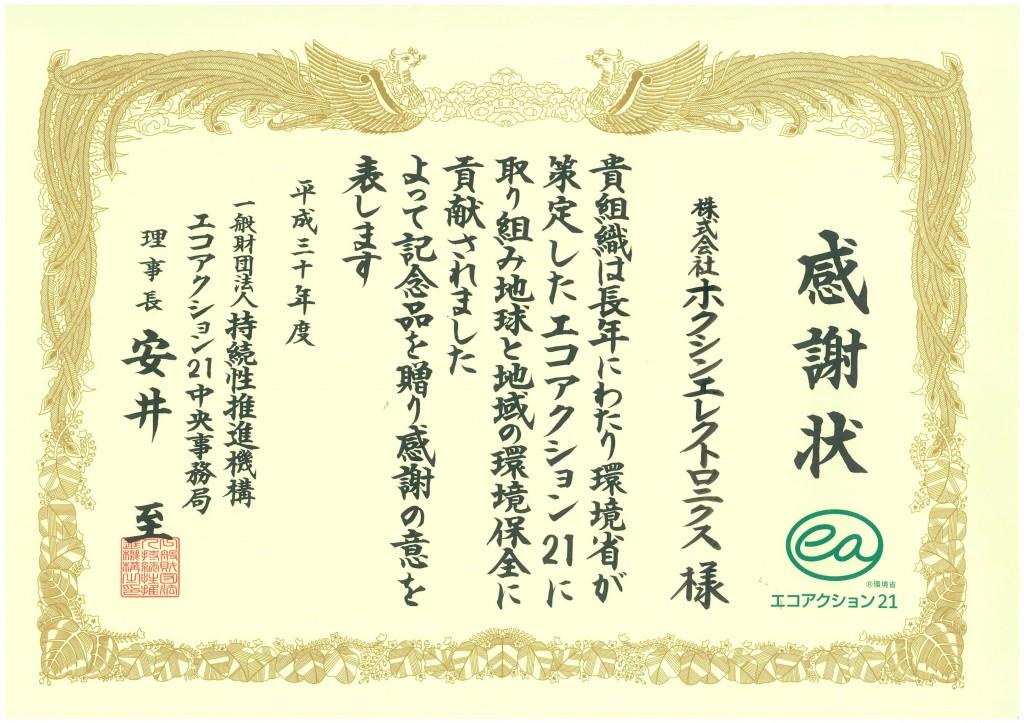 1_感謝状(10年継続事業者表彰)_01